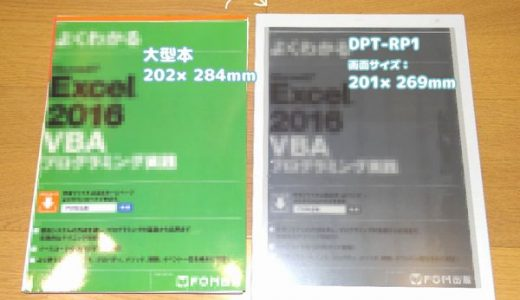 DPT-RP1大型本との表紙比較